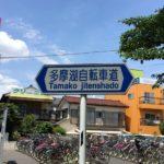 ポタリングを東京で楽しむなら多摩湖自転車道がおすすめ!