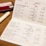 銀行印の確認の方法と紛失した時の変更の仕方!